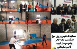 برگزاری مسابقات تنیس دهه فجر در نصیرمحله شفت